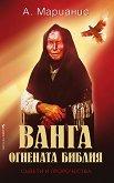 Ванга - Огнената библия - А. Марианис -