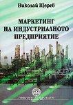 Маркетинг на индустриалното предприятие - книга