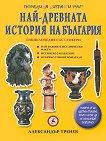 Най-древната история на  България - енциклопедия със стикери - Александър Тренев -