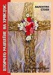 Второто разпятие на Христос - Валентин Стоев -