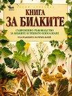 Книга за билките : Съвременно ръководство за билките и тяхното използване -