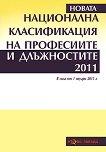 Национална класификация на професиите и длъжностите 2011 -