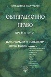 Облигационно право : Кратък курс - Александър Кожухаров - книга