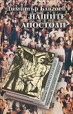 Нашите апостоли - книга