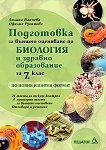Подготовка за външно оценяване по биология и здравно образование за 7. клас - Лиляна Банчева, Офелия Русинова -