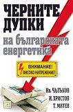 Черните дупки на българската енергетика -