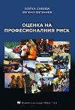 Оценка на професионалния риск - част първа - Бойка Савова, Евгени Евгениев -