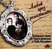 Любов през решетките - Цветана Кьосева -