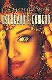 Изгубени в Бомбай - Сидхарта Шангви - книга