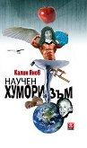 Научен хуморизъм - Калин Янев -