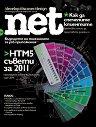 .net: Брой 211 (36) - списание