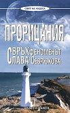 Прорицания - Свръхфеноменът Слава Севрюкова - Христо Нанев - книга