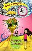 Търсачи на талисмани - книга 9: Остров Звезда - книга