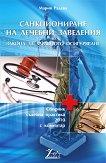 Санкциониране на лечебни заведения по Закона за здравното осигуряване - Мария Радева -