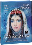 Любовта на поета в стихове и писма: Не бой се и ела - Пейо Яворов - книга