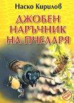 Джобен наръчник на пчеларя - Наско Кирилов - книга