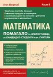Математика: Помагало за зрелостници, за кандидат-студенти и за учители - част 2 - учебник