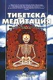 Тибетска медитация - Шестте Йоги на Наропа -