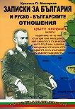 Записки за България и руско-българските отношения - Кръстьо П. Мисирков -