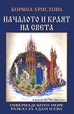 Началото и краят на света. Тривериадското море - Боряна Христова - книга