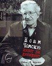 Ноам Чомски: Живот на дисидент - Робърт Ф. Барски - книга