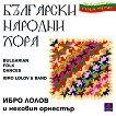 Ибро Лолов - Български народни хора -