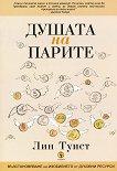Душата на парите - Лин Туист, Тереза Баркър - книга