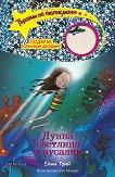 Търсачи на талисмани - книга 10: Лунна светлина и русалки - книга