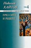 Николай Хайтов - съчинения в седемнайсет тома - том 4: През сито и решето - Николай Хайтов -