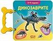 Книжка с дръжка: Динозаврите - Албена Статева -