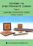 Основи на електронните схеми - Том 2: Цифрови интегрални схеми - Стефан Куцаров -