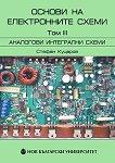 Основи на електронните схеми - Том 3: Аналогови интегрални схеми - Стефан Куцаров -