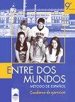 Entre Dos Mundos, работна тетрадка по испански език за 9. клас - Мариана Манолова, Ирина Аламанова -