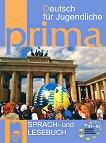 Prima B1 - B2: учебник по немски език за 9. клас - учебна тетрадка