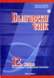 Български език за 12. клас - задължителна и профилирана подготовка -