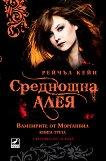 Вампирите от Морганвил - книга 3: Среднощна алея - Рейчъл Кейн -