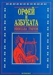 Орфей и азбуката - Никола Гигов -