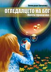 Огледалцето на Бог - Божидара Ангелова - книга