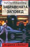 Забравената заповед - Уилям Макдоналд - книга