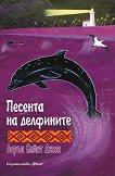 Опияняващата магия на Африка - книга 2: Песента на делфините - Лорън Сейнт Джон - книга