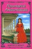 Принцеса Анастасия - Шарън Стюарт -