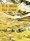Избраници на музите : П. Б. Шели, Пол Сезан - книга
