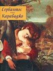 Избранници на музите : Сервантес, Караваджо - книга