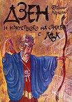 Дзен и изкуството на стрелба с лък - Ойген Херигъл - книга