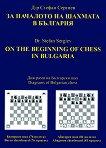 За началото на шахмата в България - Д-р Стефан Сергиев - игра