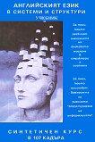 Английският език в системи и структури. : Синтетичен курс в 107 кадъра - Стефан Калайджиев -