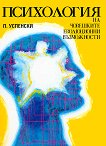 Психология на човешките еволюционни възможности -