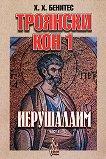 Троянски кон 1: Иерушалаим - част 2 - Х. Х. Бенитес -