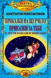 Приказки на щурчето Приказки за теб и други разкази и приказки - детска книга