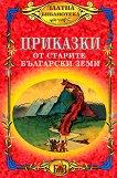 Приказки от старите български земи -